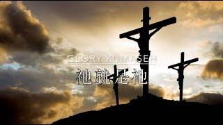 祂就是祂 - Glory Kumaseh - Dia Adalah Dia