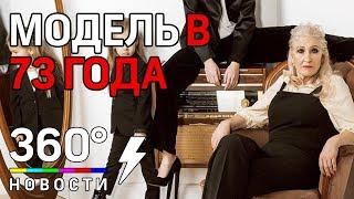 Модный Instagram-блогер в 73 года. Галина Новак - супер звезда моды