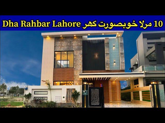 10 Marla Brand New Modern House in DHA Rahbar C Block | Beautiful Interiors and Kitchens | Homes