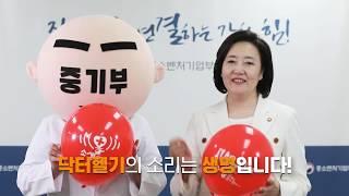 박영선 중소벤처기업부 장관이 소생캠페인에 참여 해주셨네요