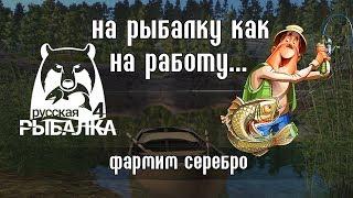 Заработать на рыбалке! Миф или реальность? - Русская Рыбалка 4/Russian Fishing 4