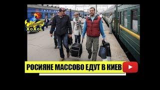 Россияне массово едут в Киев по неожиданной причине