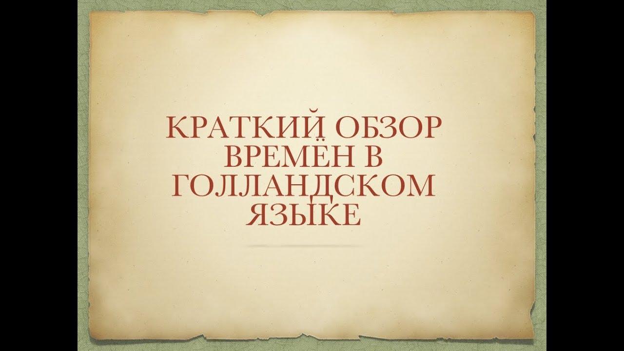 КРАТКИЙ ОБЗОР ВРЕМЁН В ГОЛЛАНДСКОМ ЯЗЫКЕ