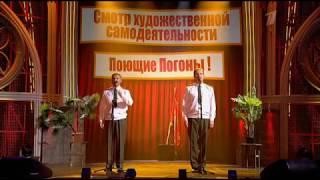 Леонид Агутин и Фёдор Добронравов – Иногда (Две звезды, 2 выпуск)