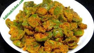 Besan Shimla Mirch Recipe-Besan Ki Sukhi Sabzi-Capsicum with Gram flour-Easy n Quick Capsicum recipe