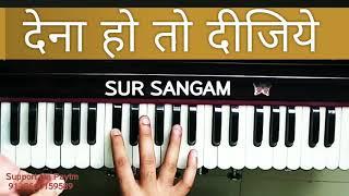 देना हो तो दीजिये जन्म जन्म का साथ ( Harmonium Tutorial ) Mere Sir Par Rakh De Baba #sursangam