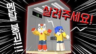 멘탈 바사삭 개복치 엘레베이터에서 탈출!