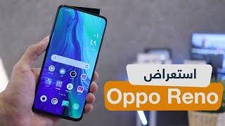 فتح صندوق واستعراض هاتف أوبو رينو - Oppo Reno