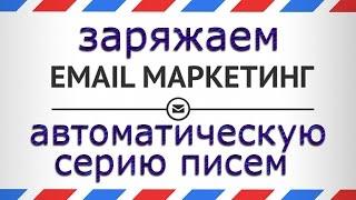 Автоматическая рассылка писем заработок|Рассылка писем. Заряжаем автоматическую серию