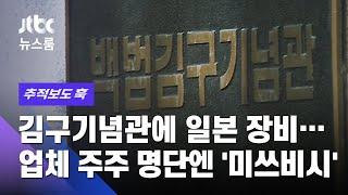 김구기념관에 일본 장비…업체 주주 명단엔 '미쓰비시' / JTBC 뉴스룸