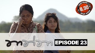 Thaththa | Episode 23 | Sirasa TV 1st September 2018 [HD] Thumbnail