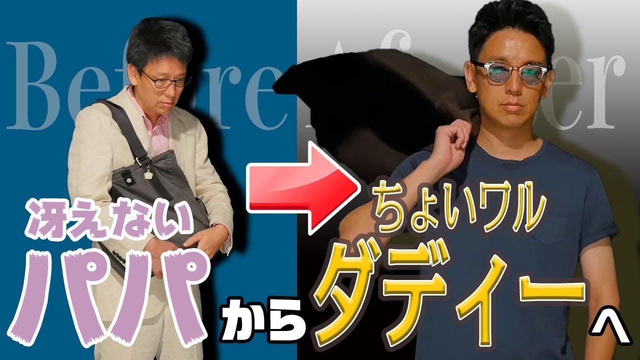 【ダサいパパが大変身】ちょいワルダディーにチェンジ!
