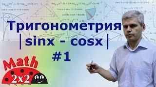 Подготовка к ЕГЭ. Тригонометрия  Уравнения Часть1