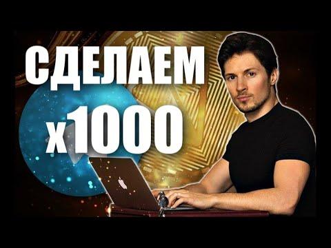 Криптовалюта Gram (TON) сделает из вас миллионера! Успей купить!