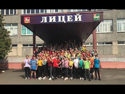 Флеш-зарядка МОУ Лицей Электрогорск 2019