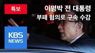 이명박 前 대통령 구속