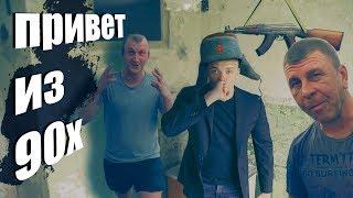 ПРИВЕТ из 90-Х. Школа ремонта Дмитрия Ладесова.