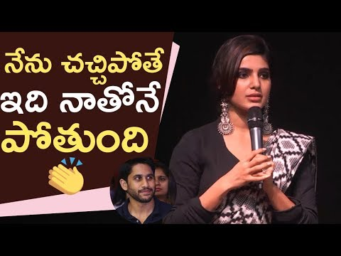 Actress Samantha Emotional and Inspiring Speech Never Before @ Woven 2017 | TFPC