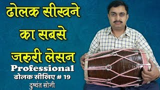 ढोलक सीखने का सबसे जरुरी लेसन - 1   19   दुष्यंत सोनी   Most Important Lesson For Dholak