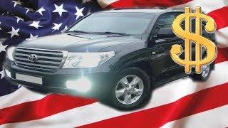 Как заработать на продаже машин из Америки