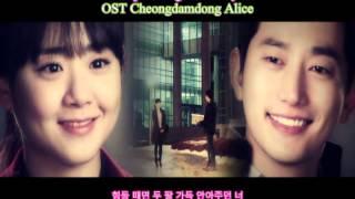 Video [Vietsub+Hangul] OST Cheongdamdong Alice_Stop Hurting - Meloday download MP3, 3GP, MP4, WEBM, AVI, FLV Maret 2018