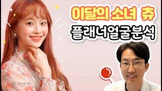 [연예인얼굴분석] 이달의소녀 츄!  과즙미 팡팡 귀여움…