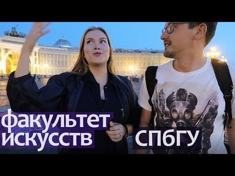 СПбГУ факультет искусств. ОБЗОР
