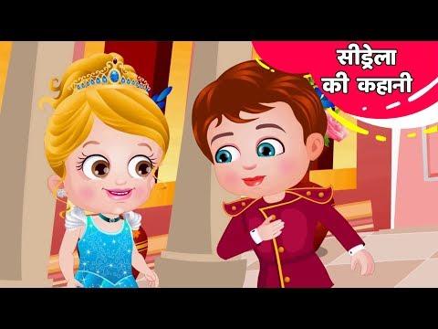 सिंड्रेला की कहानी Cinderella Full Story | Hindi Fairy Tales For Kids | Princess Story
