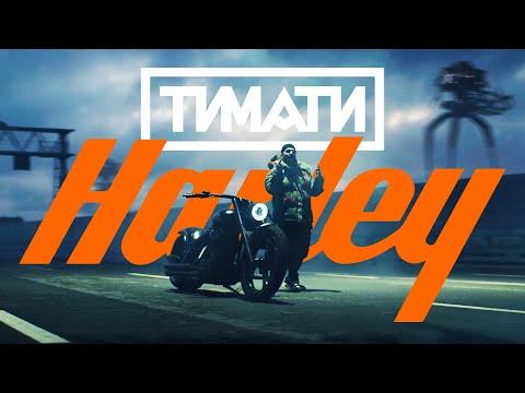 Тимати — Харлей (премьера клипа 2020)