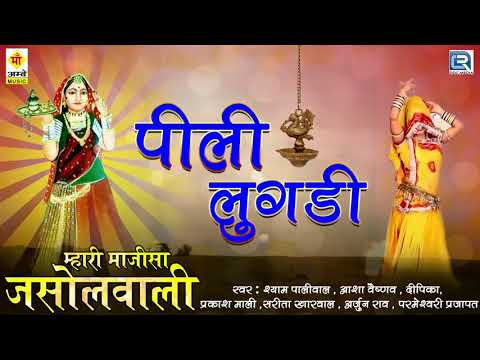 पिली लुगड़ी | माजीसा DJ रिमिक्स सांग | Mhari Majisa Jasol Wali | Majisa Bhatiyani | Rajasthani Song