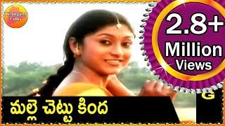Malle chettu kinda    Telangana Folk Songs   Janapada Patalu   Telugu Folk Songs HD