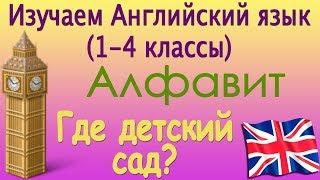 Видеокурс английского языка (1-4 классы). Практические уроки. Где детский сад? Урок 30