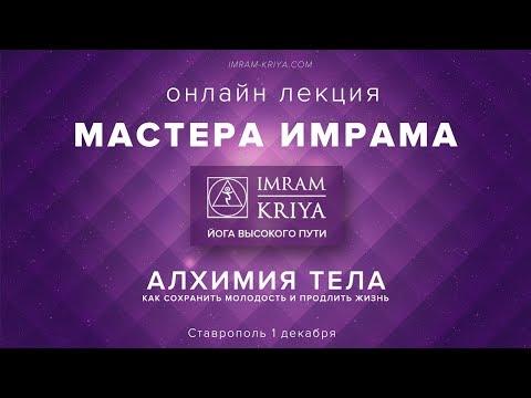 Запись прямой трансляции лекции Мастера Имрама / Алхимия Тела / Ставрополь 1 декабря