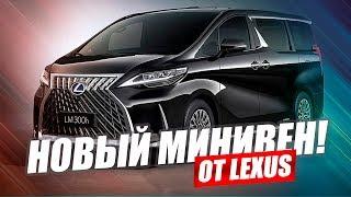 САМЫЙ РОСКОШНЫЙ МИНИВЭН В МИРЕ. LEXUS LM350.