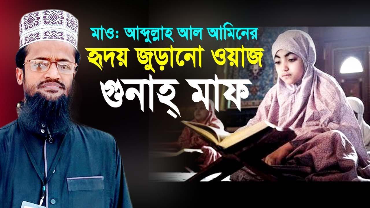 মাও: আব্দুল্লাহ আল আমিন নতুন ওয়াজ গুনাহ মাফ Abdullah al amin Bangla waz 2020 । Waz TV