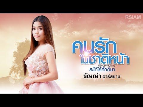 ฟังเพลง - คนรักในชาติหน้า ธัญญ่า Rsiam (ประกอบละคร สะใภ้ไร้ศักดินา) - YouTube