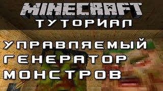 Управляемый генератор монстров [Уроки по Minecraft]