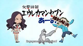 Eureka Seven Ao Kurzen Anime-01 (German Sub) [1080p]