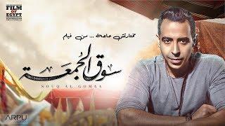 محمد عدوية يغنى لـ سوق الجمعة.. فيديو
