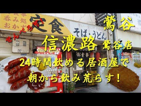 鶯谷【信濃路】24時間営業の居酒屋で朝から背徳の爆飲!Drinking in morning at SHINANOJI in Uguisudani.【せんべろ】【飯動画】