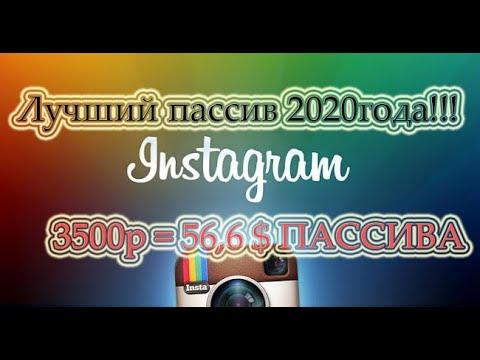 Заработок 2020года на аккаунте Инстаграм!!!! 3500р!!!с помощью ВТопе!