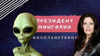 президент монголии инопланетянин - шок ROLF