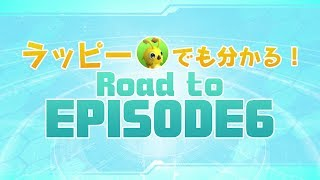 『PSO2』ラッピーでも分かる!「Road to EPISODE6」 thumbnail