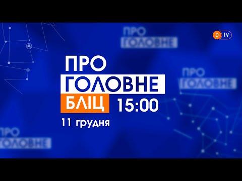 PTV Полтавське ТБ: ТУТ І ЗАРАЗ. 11.12.2020, 15:00