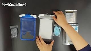 유픽스 방수팩 다용도용 개봉기