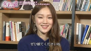 「女王の花」注目若手女優イ・ソンギョンのインタビューを一部公開! キム・ソンリョン 検索動画 11