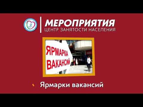 Работа центров занятости населения Краснодарского края