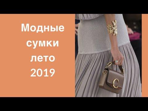 Модные сумки 2019, часть 2. Влог: выбираем модную сумку в магазине