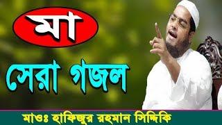 Hafizur Rahman Siddiki Bangla Islamic Song Maa   Bangla Waz.mp3