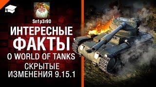 Интересные факты о WoT - Скрытые изменения в 9.15.1 - от Sn1p3r90 [World of Tanks]